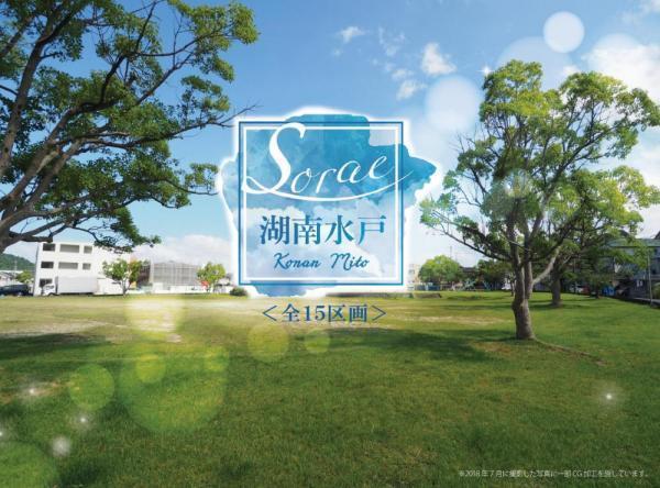 SORAE湖南水戸サムネイル画像