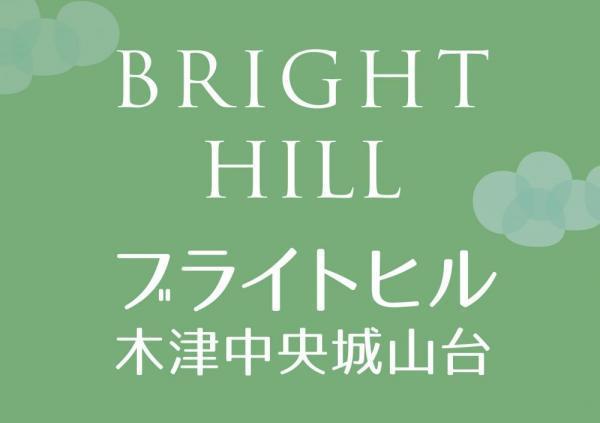 ブライトヒル木津中央城山台サムネイル画像